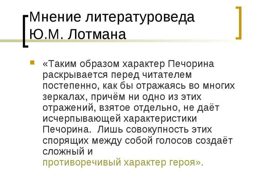 Мнение литературоведа Ю.М. Лотмана «Таким образом характер Печорина раскрывае...