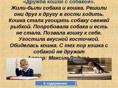 «Дружба кошки с собакой». Жили-были собака и кошка. Решили они друг к другу в...