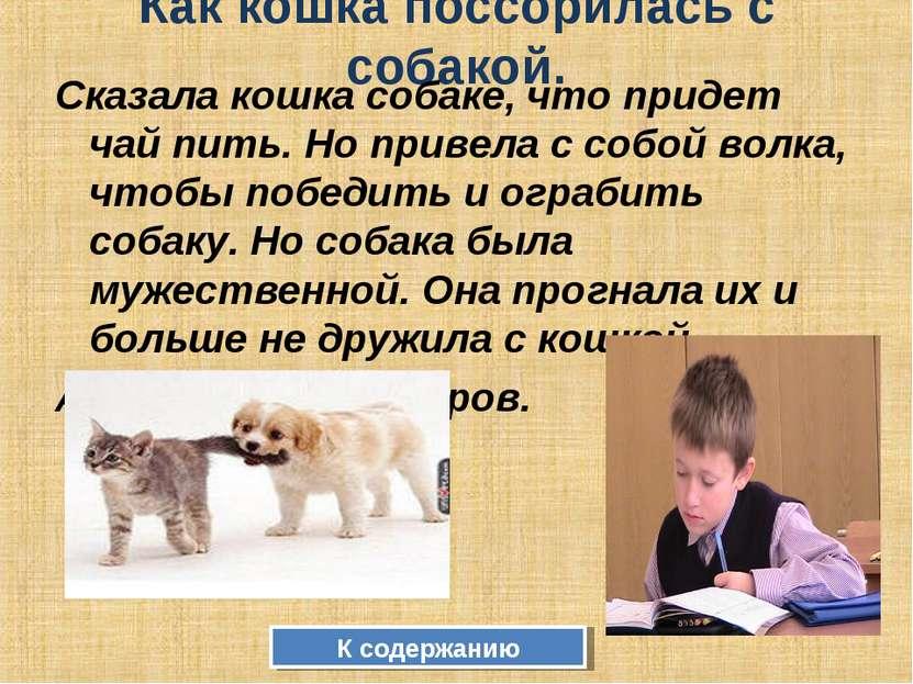 Как кошка поссорилась с собакой. Сказала кошка собаке, что придет чай пить. Н...