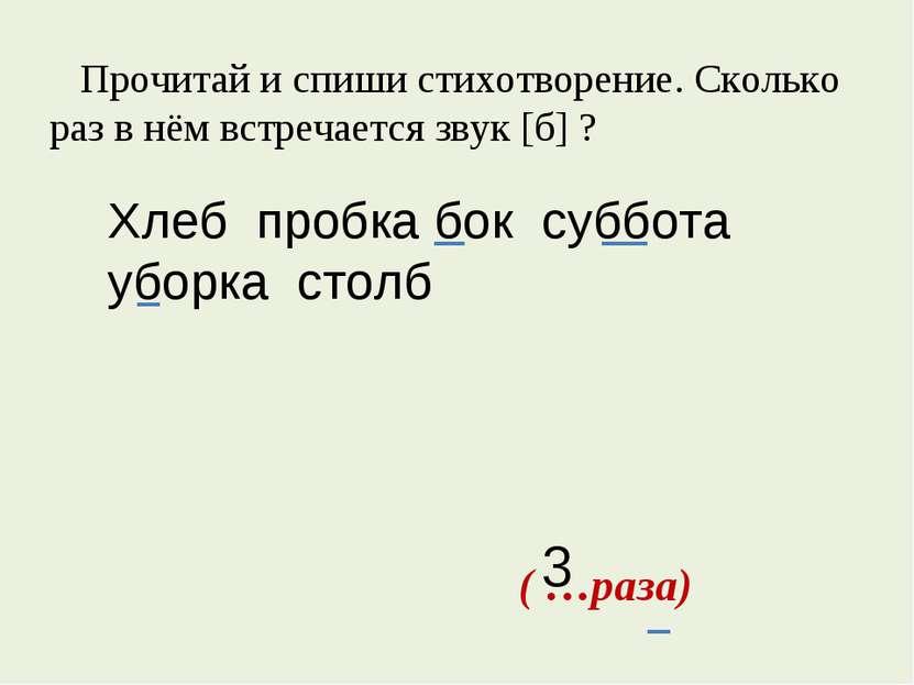 Прочитай и спиши стихотворение. Сколько раз в нём встречается звук [б] ? ( …р...