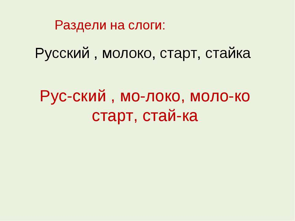 Раздели на слоги: Русский , молоко, старт, стайка Рус-ский , мо-локо, моло-ко...