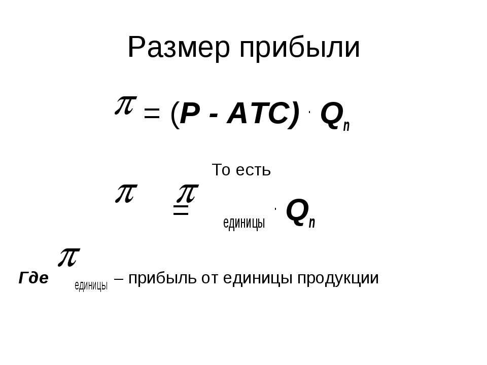 Размер прибыли = (P - ATC) . Qn То есть = единицы . Qn Где единицы – прибыль ...