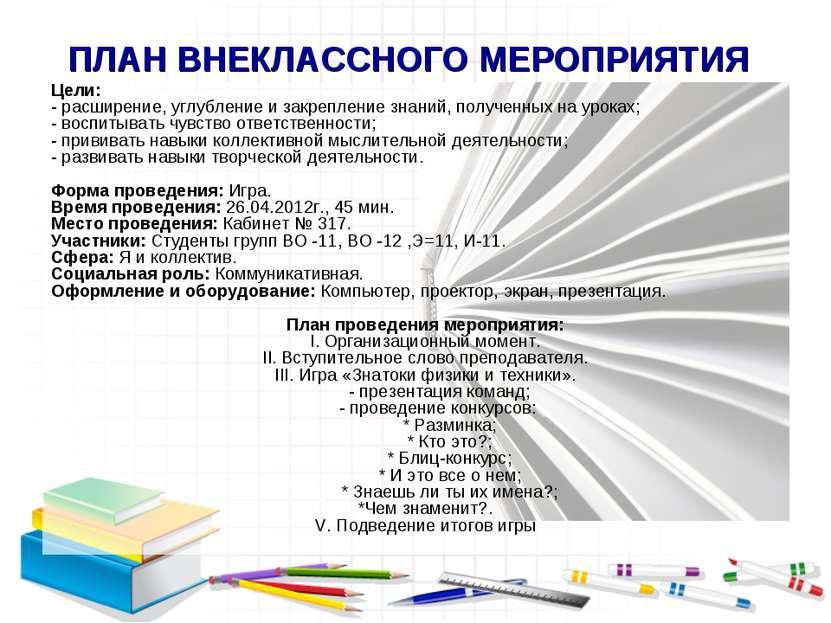 ПЛАН ВНЕКЛАССНОГО МЕРОПРИЯТИЯ Цели: - расширение, углубление и закрепление зн...