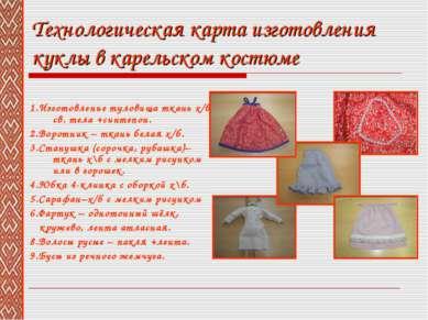 Технологическая карта изготовления куклы в карельском костюме 1.Изготовление ...
