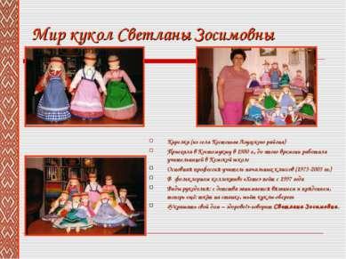 Мир кукол Светланы Зосимовны Карелка (из села Кестеньга Лоухского района) При...