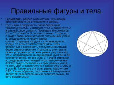 Правильные фигуры и тела. Геометрия - раздел математики, изучающий пространст...