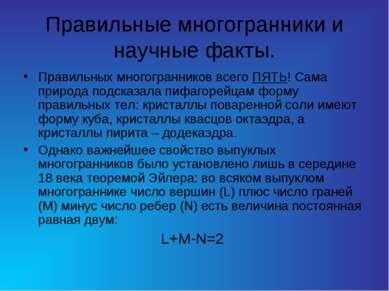 Правильные многогранники и научные факты. Правильных многогранников всего ПЯТ...