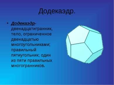Додекаэдр. Додекаэдр-двенадцатигранник, тело, ограниченное двенадцатью многоу...