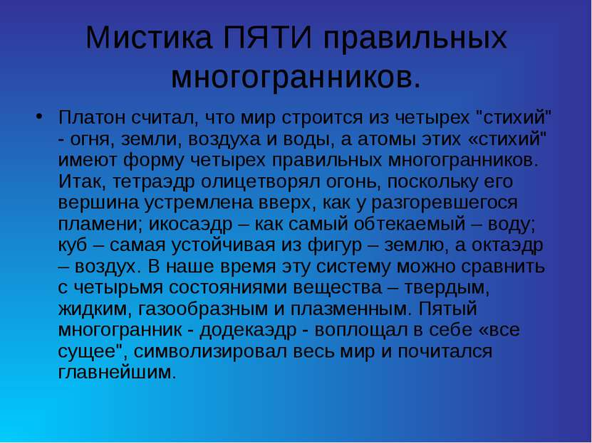 Мистика ПЯТИ правильных многогранников. Платон считал, что мир строится из че...