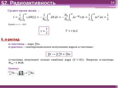 Среднее время жизни τ: II. α-распад Пример: §2. Радиоактивность