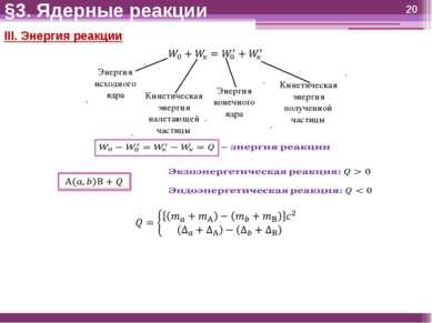 III. Энергия реакции §3. Ядерные реакции Энергия исходного ядра Кинетическая ...