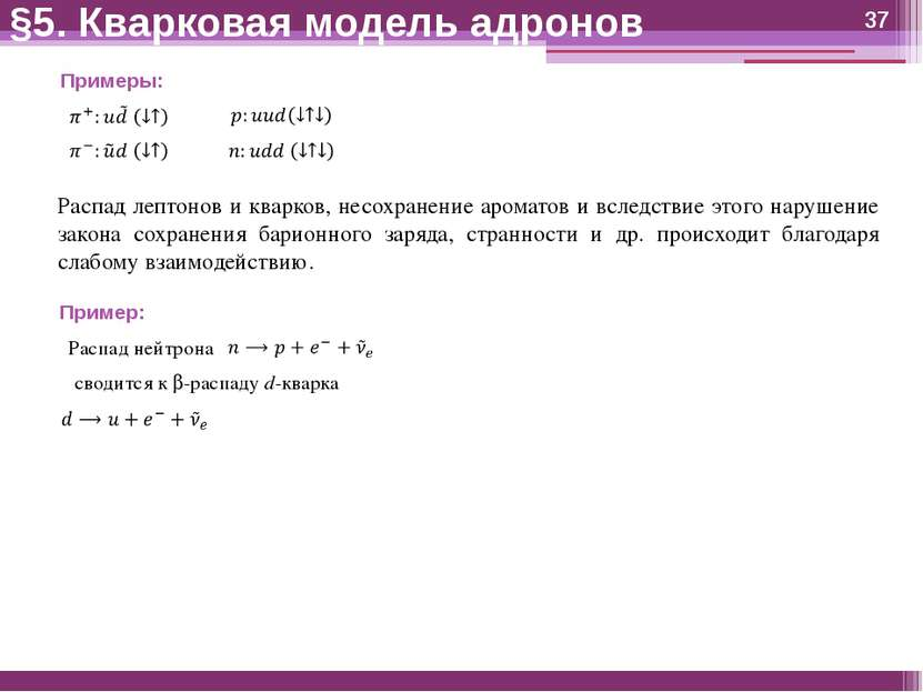 Примеры: §5. Кварковая модель адронов Распад лептонов и кварков, несохранение...