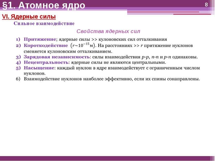 VI. Ядерные силы Сильное взаимодействие §1. Атомное ядро Свойства ядерных сил