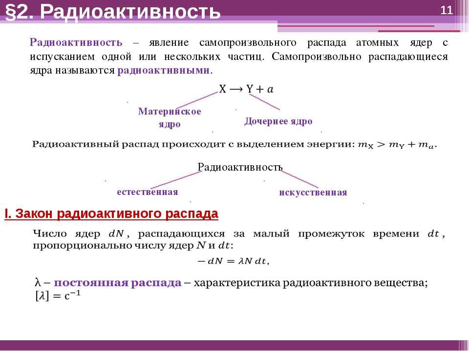 I. Закон радиоактивного распада Радиоактивность – явление самопроизвольного р...