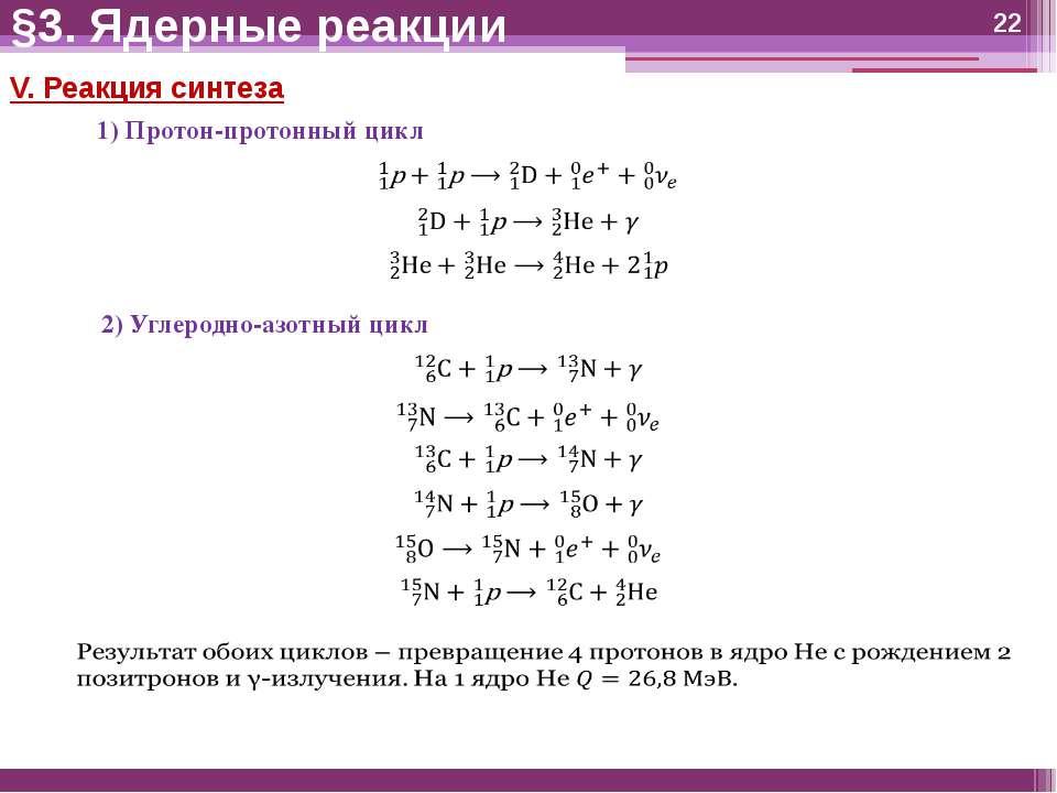 V. Реакция синтеза 1) Протон-протонный цикл 2) Углеродно-азотный цикл §3. Яде...