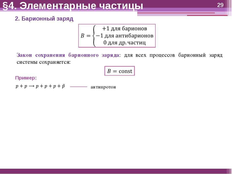 §4. Элементарные частицы 2. Барионный заряд Закон сохранения барионного заряд...