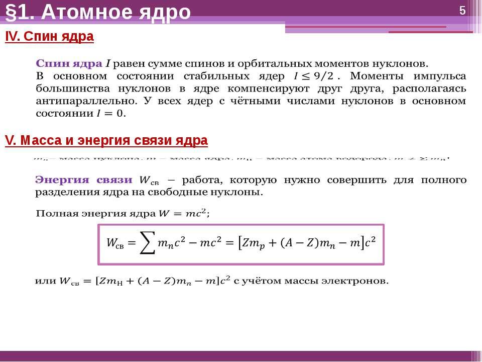 §1. Атомное ядро IV. Спин ядра V. Масса и энергия связи ядра