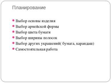 Планирование Выбор основы изделия Выбор армейской формы Выбор цвета бумаги Вы...