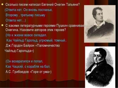 Сколько писем написал Евгений Онегин Татьяне? (Ответа нет. Он вновь посланье,...