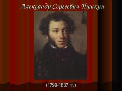 Александр Сергеевич Пушкин (1799-1837 гг.)