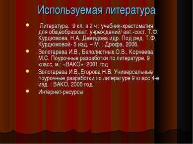 Используемая литература Литература. 9 кл. в 2 ч : учебник-хрестоматия для общ...