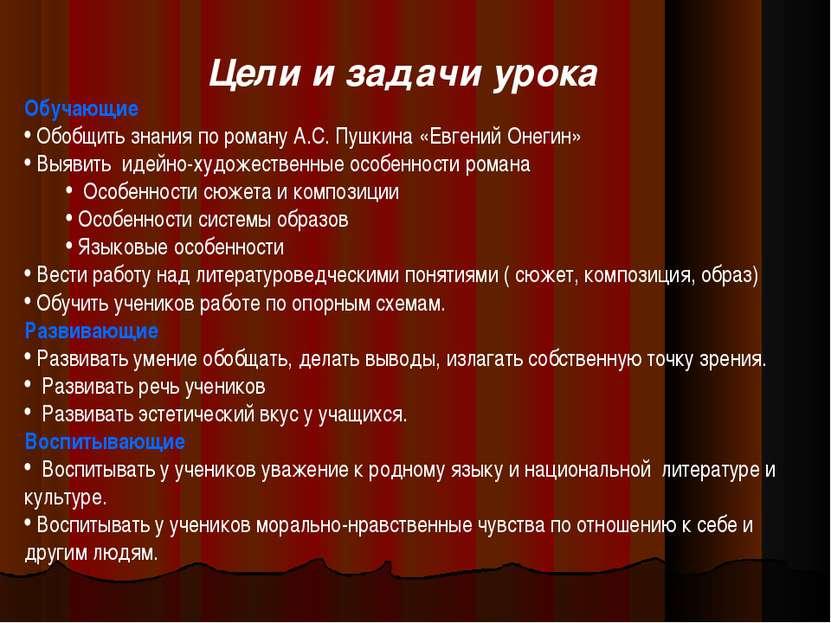 Цели и задачи урока Обучающие Обобщить знания по роману А.С. Пушкина «Евгений...
