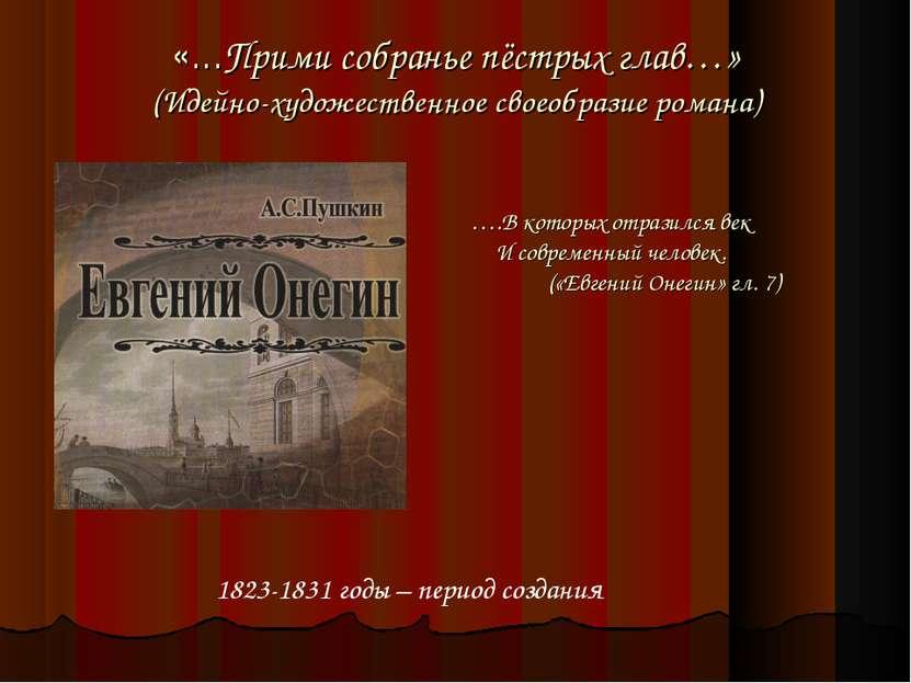 «…Прими собранье пёстрых глав…» (Идейно-художественное своеобразие романа) …....