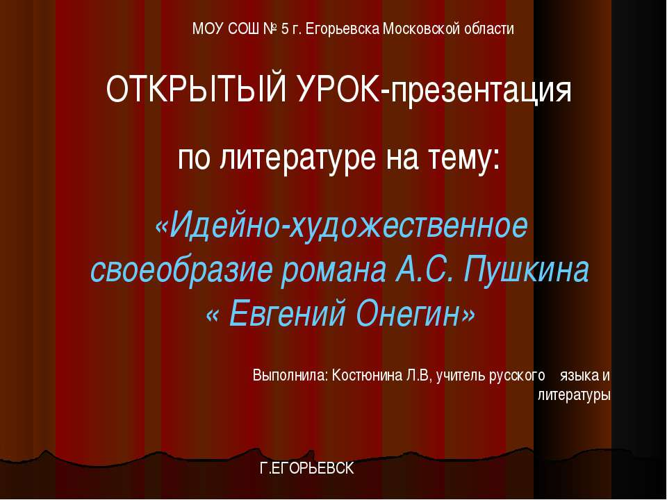 МОУ СОШ № 5 г. Егорьевска Московской области ОТКРЫТЫЙ УРОК-презентация по лит...