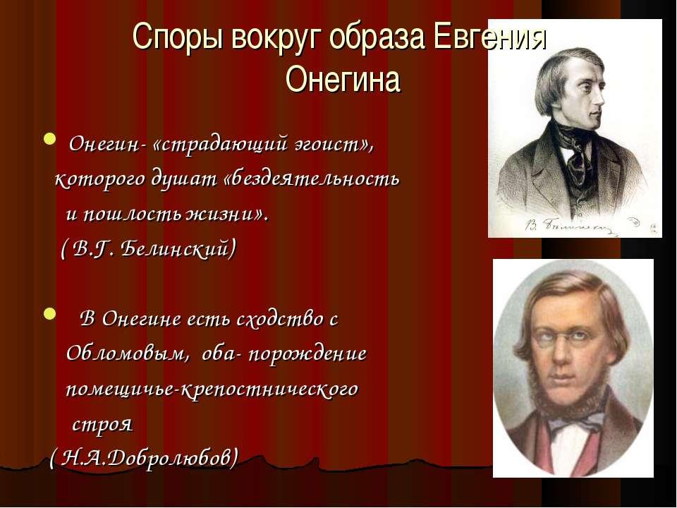 Споры вокруг образа Евгения Онегина Онегин- «страдающий эгоист», которого душ...