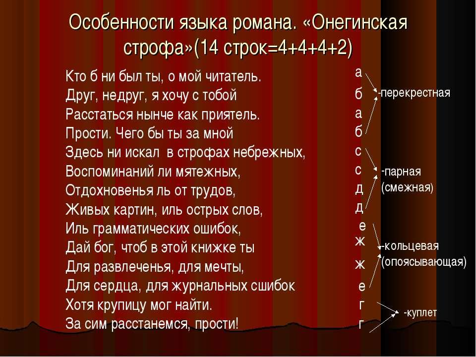 Особенности языка романа. «Онегинская строфа»(14 строк=4+4+4+2) Кто б ни был ...