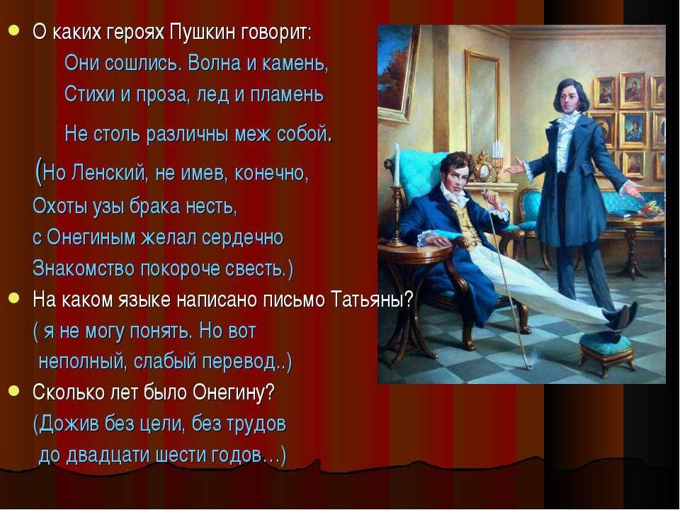О каких героях Пушкин говорит: Они сошлись. Волна и камень, Стихи и проза, ле...