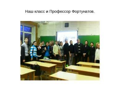Наш класс и Профессор Фортунатов.