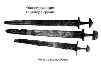 Мечи с раскопок 9века. Классификация: 1.Рубящее оружие.