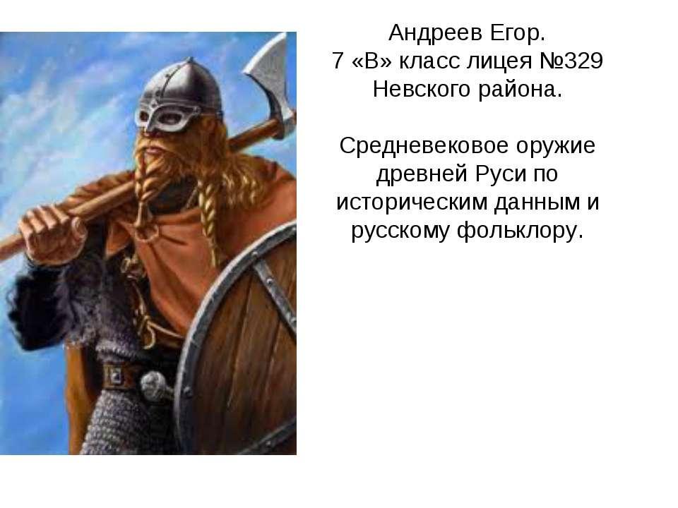 Андреев Егор. 7 «В» класс лицея №329 Невского района. Средневековое оружие др...