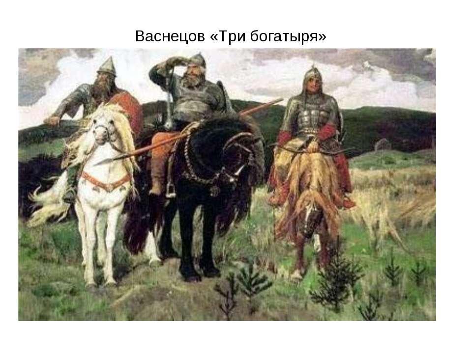 Васнецов «Три богатыря»