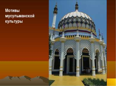 Мотивы мусульманской культуры