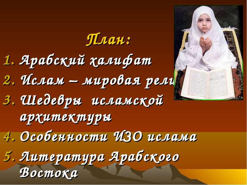 План: Арабский халифат Ислам – мировая религия Шедевры исламской архитектуры ...