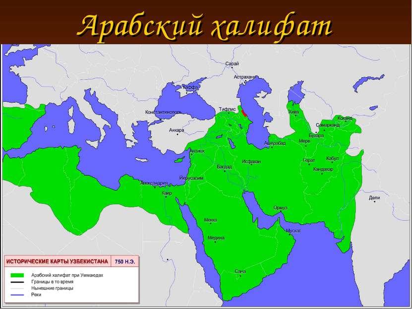 Арабский халифат