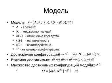 Модель Модель: - алфавит - множество позиций - отношение соседства - напряжен...