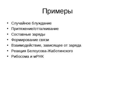 Примеры Случайное блуждание Притяжение/отталкивание Составные заряды Формиров...