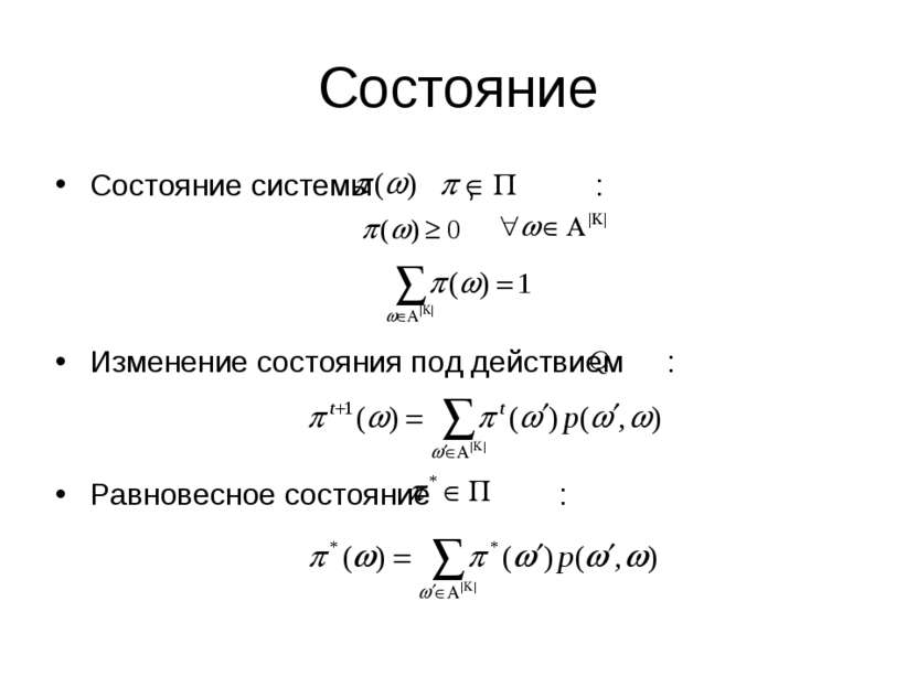 Состояние Состояние системы , : Изменение состояния под действием : Равновесн...