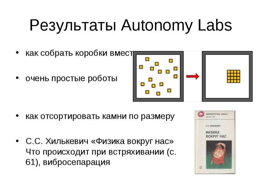 Результаты Autonomy Labs как собрать коробки вместе очень простые роботы как ...