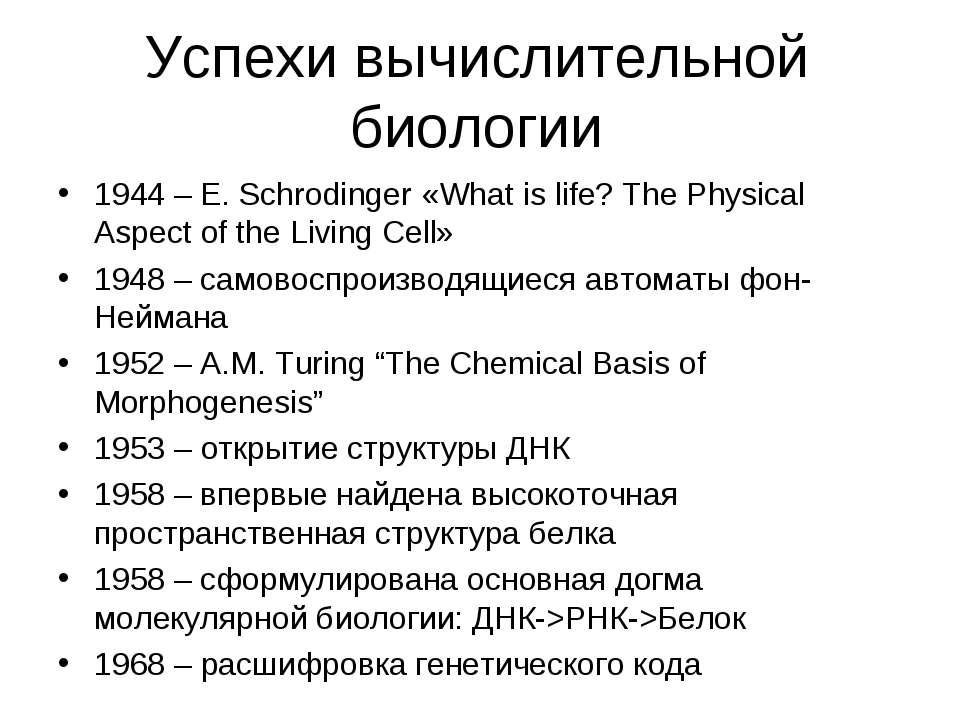 Успехи вычислительной биологии 1944 – E. Schrodinger «What is life? The Physi...