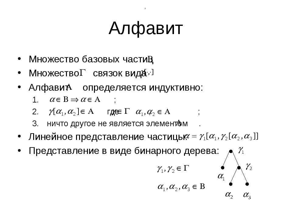 Алфавит Множество базовых частиц Множество связок вида Алфавит определяется и...