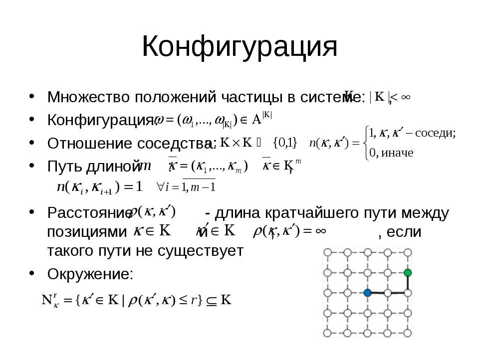 Конфигурация Множество положений частицы в системе: , Конфигурация: Отношение...
