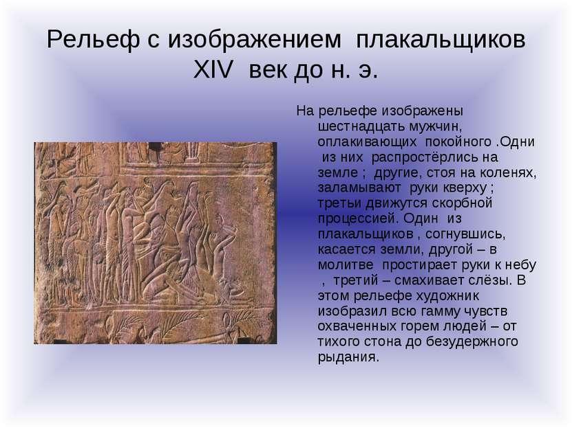 Рельеф с изображением плакальщиков XIV век до н. э. На рельефе изображены шес...