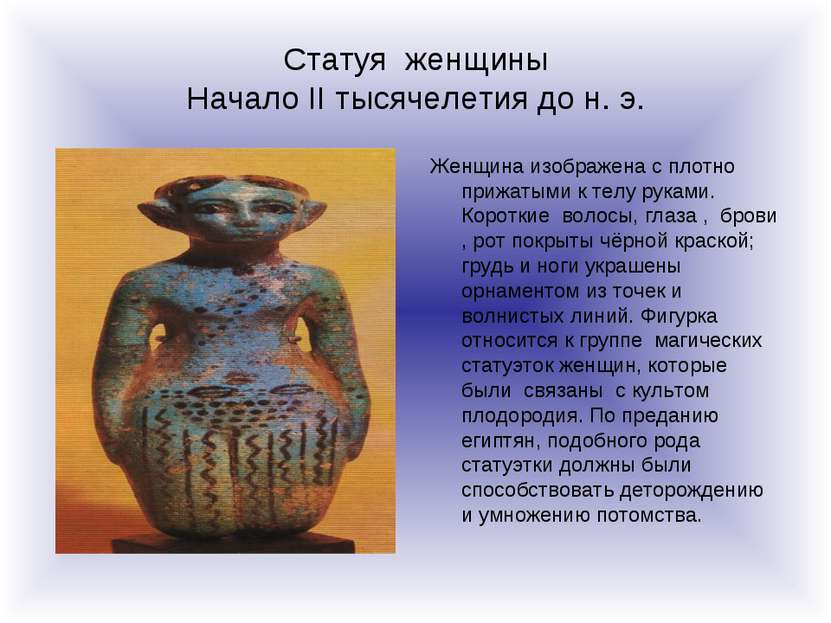 Статуя женщины Начало II тысячелетия до н. э. Женщина изображена с плотно при...