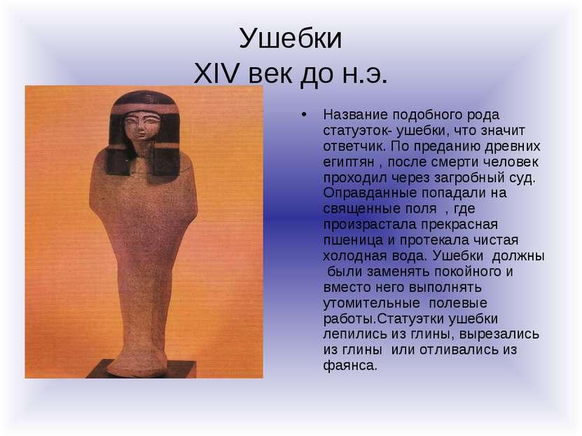 Ушебки XIV век до н.э. Название подобного рода статуэток- ушебки, что значит ...