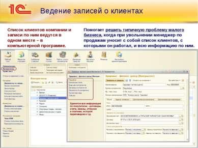 * Ведение записей о клиентах Список клиентов компании и записи по ним ведутся...