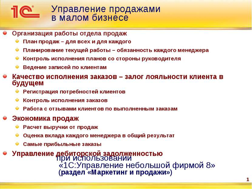 * Организация работы отдела продаж План продаж – для всех и для каждого Плани...